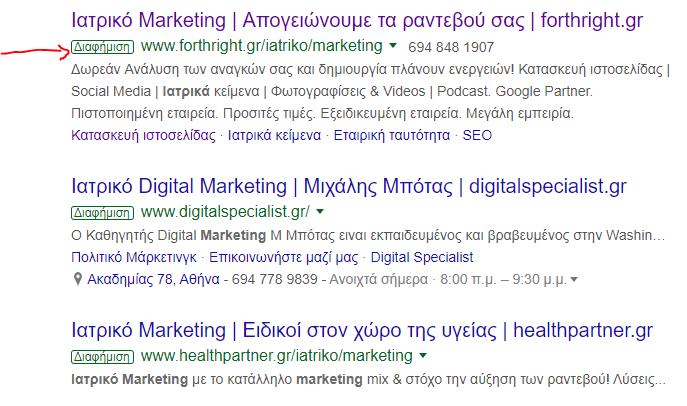google adwords σεμινάριο
