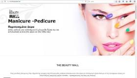 Η ForthRight ανέλαβε το Digital Marketing για τoν πολυχώρο ομορφιάς The Beauty Mall