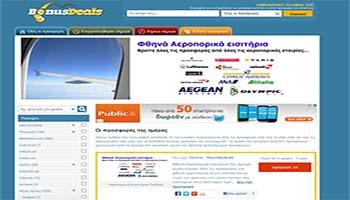 Ανανεωμένη ιστοσελίδα για το BonusDeals.gr