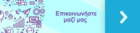 epikoinwnia