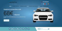 Η ForthRight ανέλαβε την ανακατασκευή της ιστοσελίδας Kalogritsas Insurance!