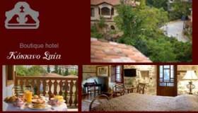 Η ForthRight ανέλαβε την ανακατασκευή της σελίδας για το ξενοδοχείο Boutique Hotel Kokkino Spiti στη Βέροια!