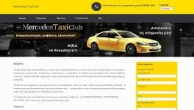 Η Digital Tempo ανέλαβε το Facebook για τo Mercedes Taxi Club