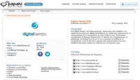 Συνεργασία ForthRight με το Papaki.gr!