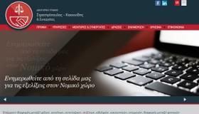 Η ForthRight ανέλαβε την κατασκευή της σελίδας και το digital marketing για το δικηγορικό γραφείο Στρατηγόπουλος – Κοκκινίδης & Συνεργάτες